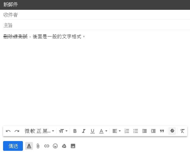 Gmail撰寫郵件時出現的刪除線