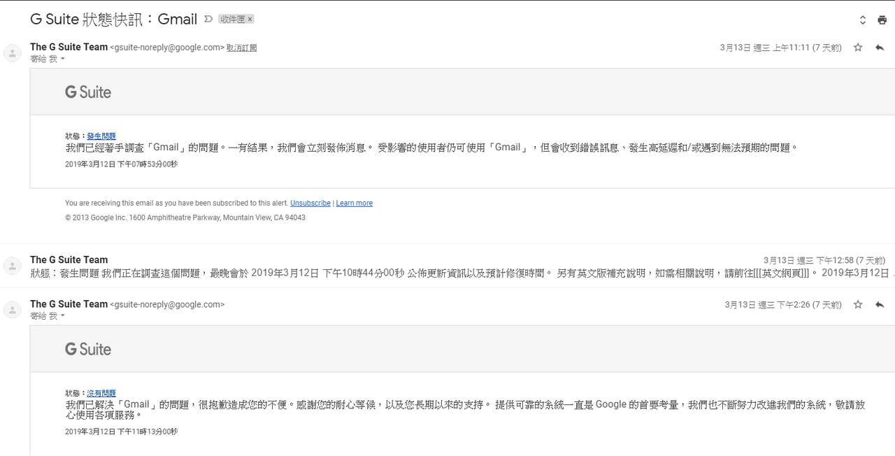 Gmail當機,Google修復通知