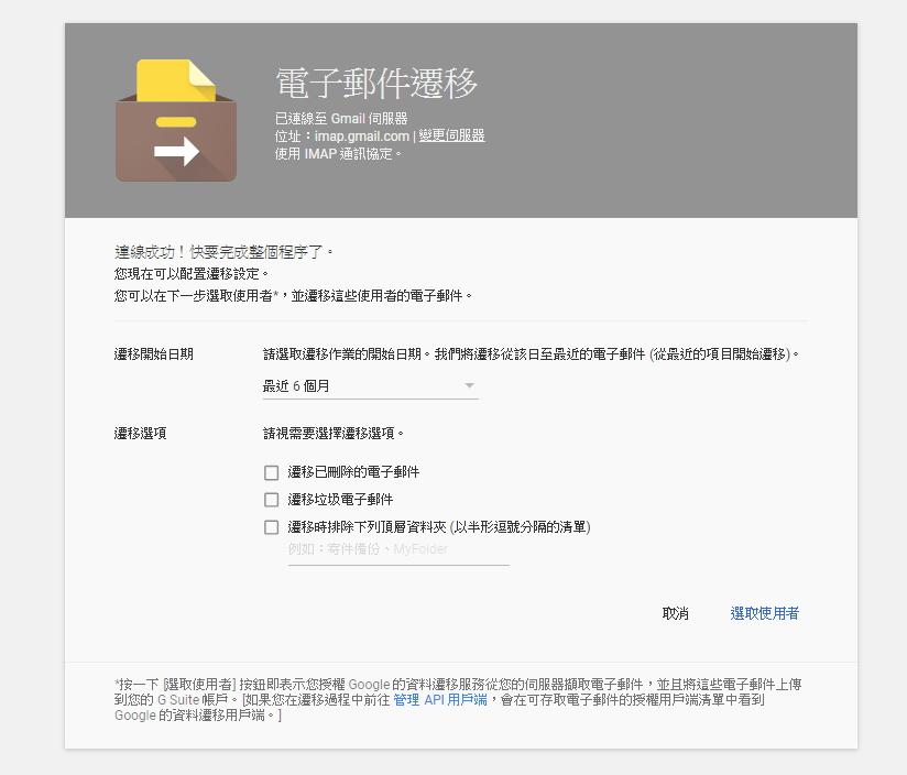 照片為設定信件遷移的日期與信件選項