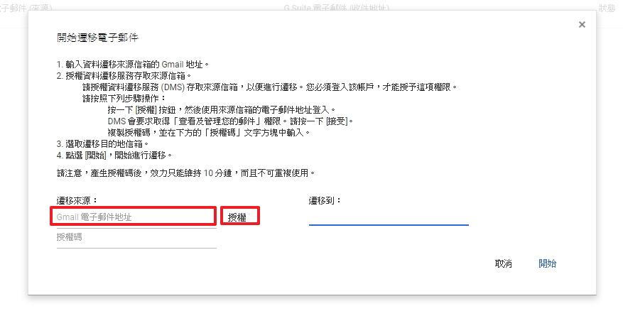 照片為設定信件遷移資源的信箱