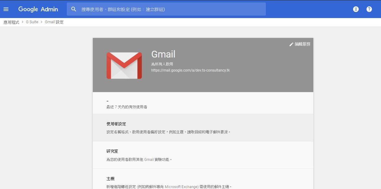 點選Gmail後,進入「使用者設定」