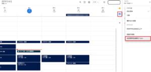 在Tasks的詳細設定項目中,選擇最下方的「將提醒事項複製到Tasks」