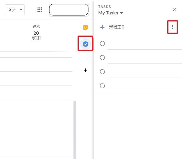 開啟Google日曆,點選右側Google Tasks圖示,並點選右上方三個點