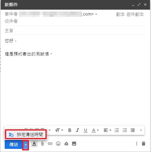 在Gmail中撰寫郵件,點選傳送旁邊的「排定傳送時間」