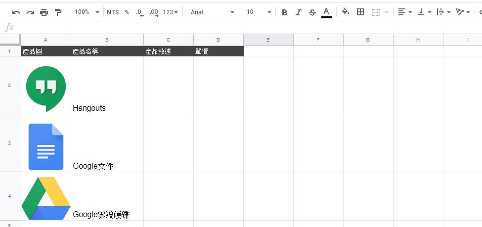 在Google試算表中新增圖片、調整處存格大小
