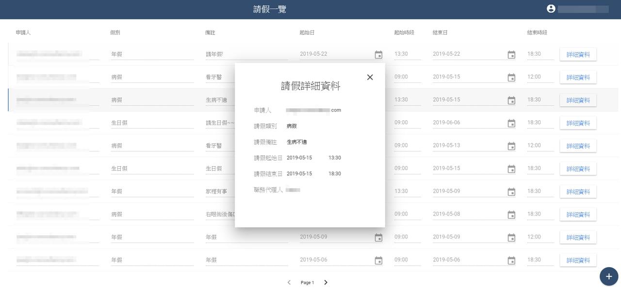 透過AppMaker將表格內的欄位格式進行設置