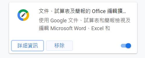 移除原先在Chrome中的擴充程式