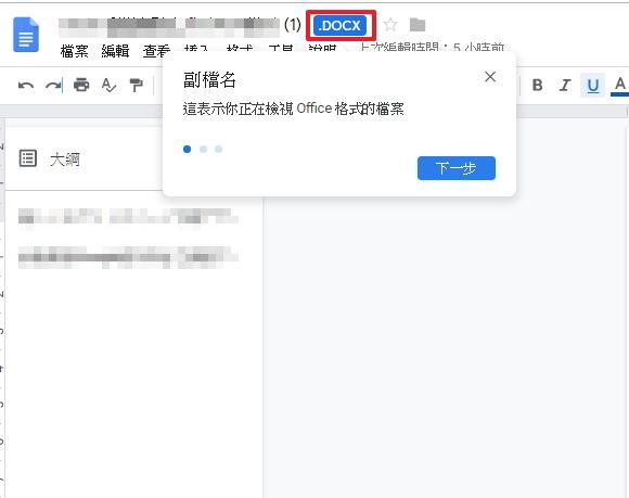 使用Office檔案編輯模式的提示文字,檔名顯示