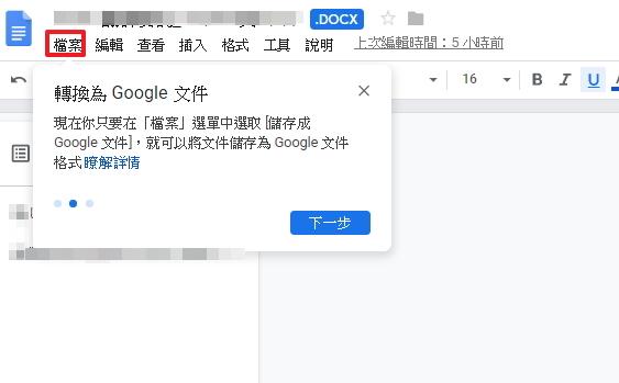 可將WORD檔轉換成Google文件