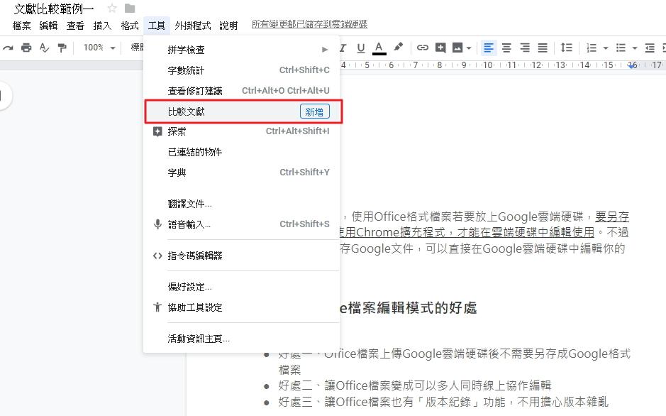 開啟Google文件,點選「工具」,選擇「比較文獻」