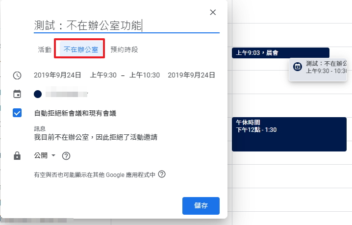 在Google日曆建立一個不在辦公室的行程