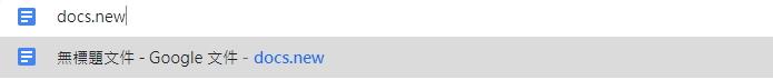 在瀏覽器網址列中輸入上述快速網址