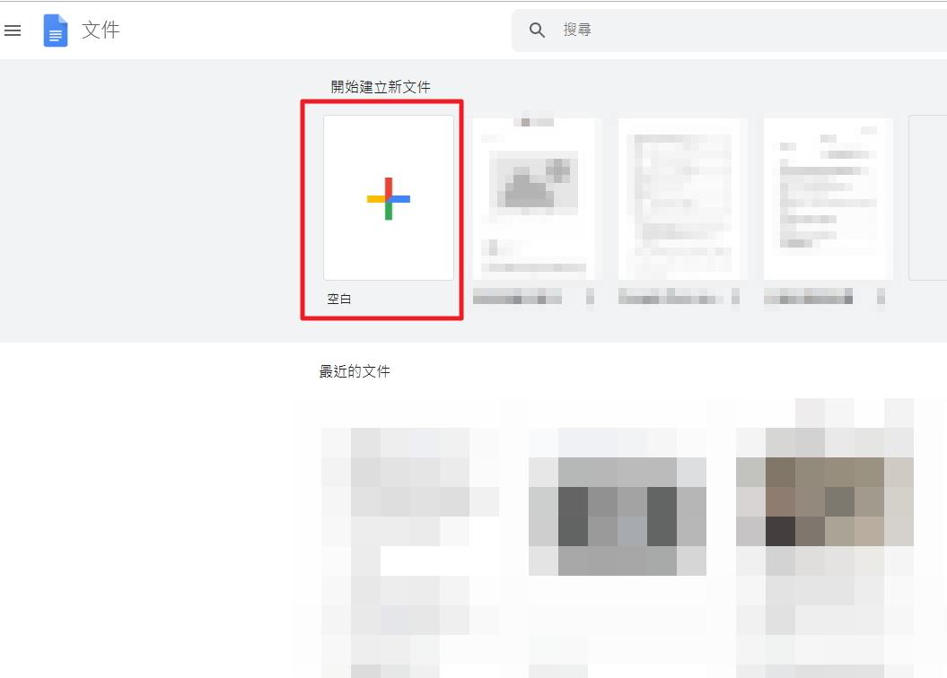 在Google文件新增檔案的方法