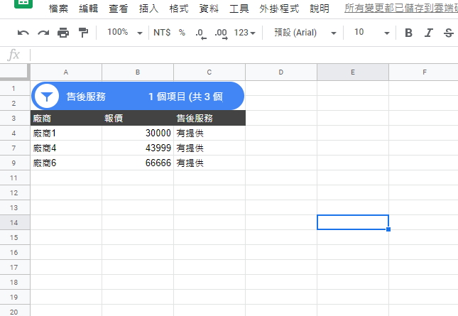 Google試算表的新版篩選器