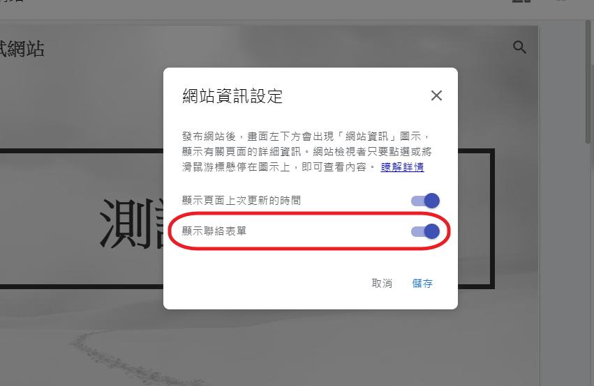 在網站資訊設定中,將「顯示聯絡表單」開啟