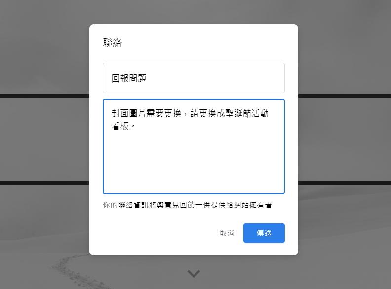 點選聯絡後,將會跳出聯絡表單的視窗,使用者只要直接在上面留言,然後按「送出」
