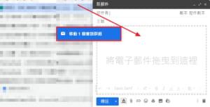 選取你要附件的郵件,拖放到新郵件視窗