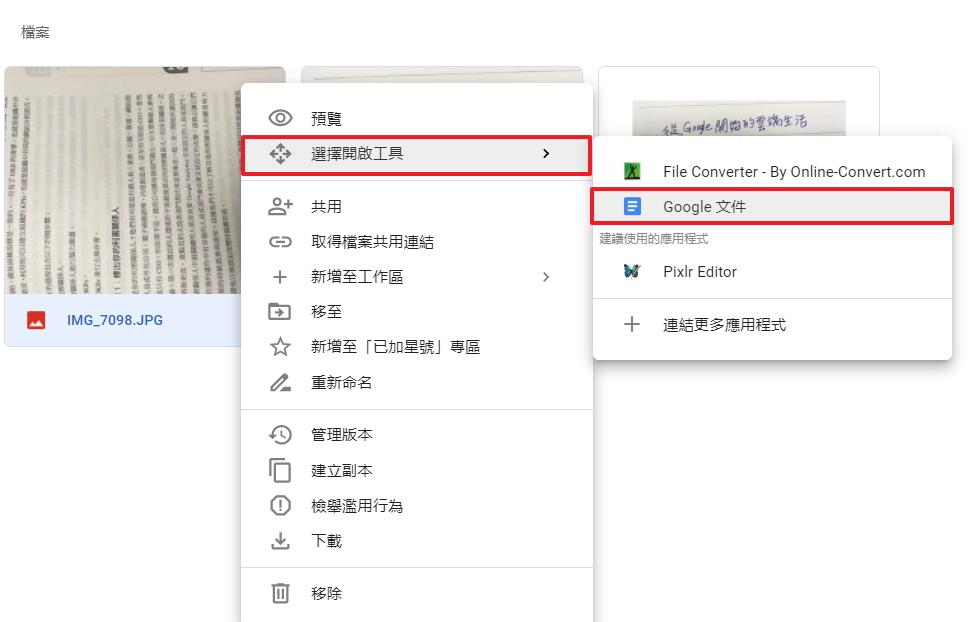 將雲端硬碟中的照片選擇以「Google文件」開啟